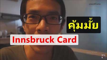 Innsbruck card คุ้มมั้ย