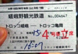 ตั๋ว Romantic Train