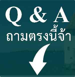 ถาม-ตอบ