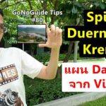 แผนเที่ยว Wachau