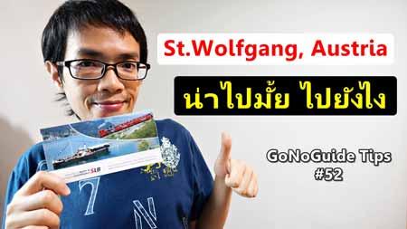 เที่ยวเซนต์วูฟกัง St.Wolfgang