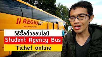 จองตั๋วล่วงหน้า Student Agency Bus