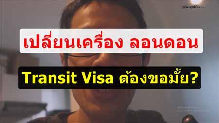เปลี่ยนเครื่องลอนดอน Transit Visa