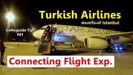 ขึ้น Turkish airline ต่อเครื่องยังไง