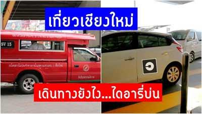 สองแถว vs Uber เชียงใหม่