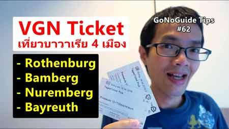 VGN ticket เที่ยว Rothenburg Bamberg Nuremberg Bayreuth