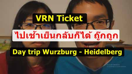VRN ตั๋วถูก Day trip