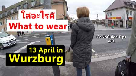 เที่ยว Wurzburg เมษา ใส่อะไร